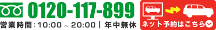 0120-117-899